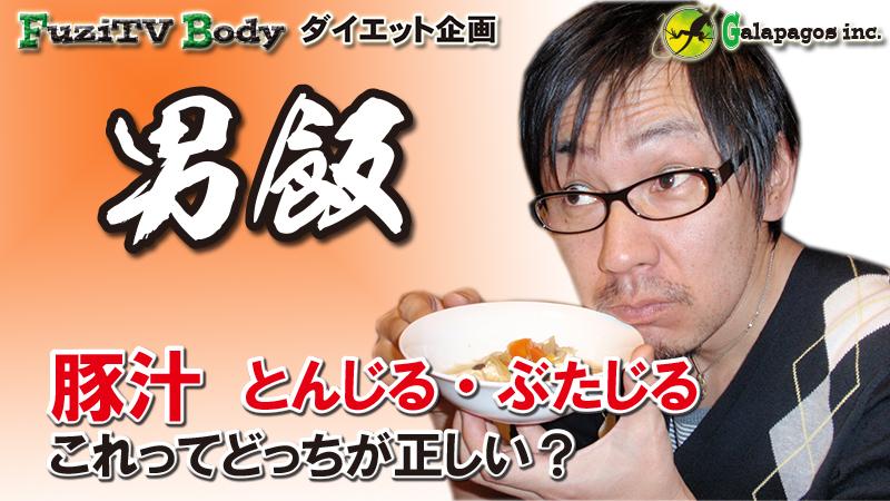 男飯20140121豚汁